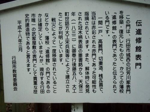 かねつき堂 ハス 忍城 039.JPG