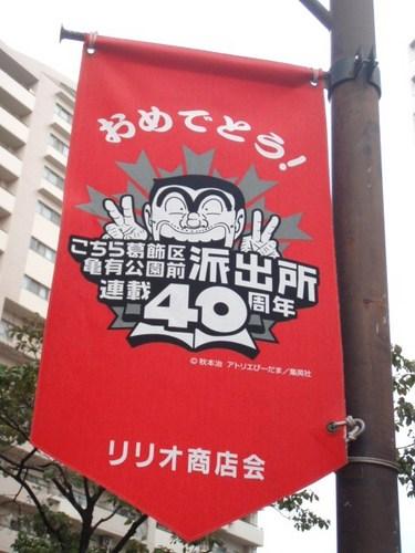 こち亀 メンチ 009.JPG