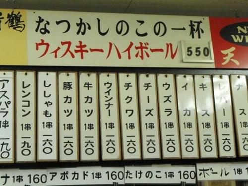 ぼたん・天七 033.JPG