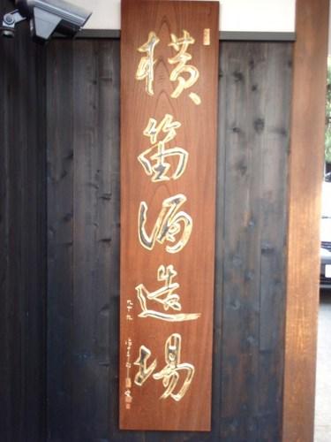 上諏訪温泉 056.JPG