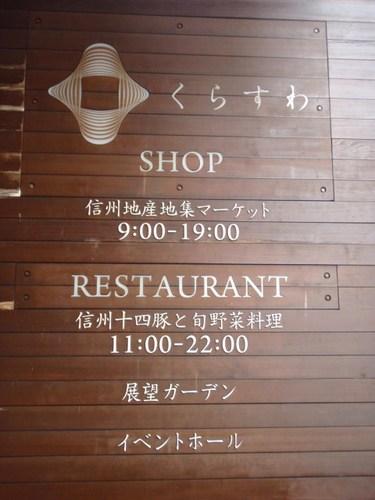 上諏訪温泉 105.JPG