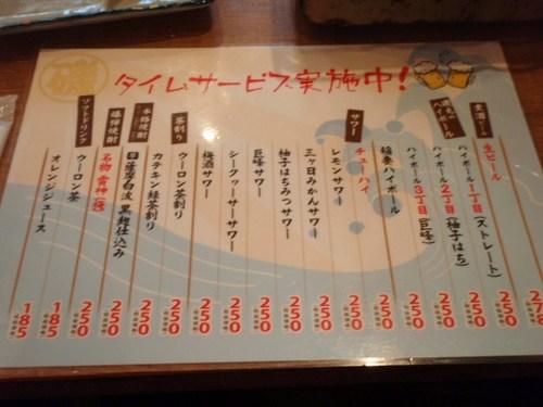 北千住の呑み屋 052.JPG