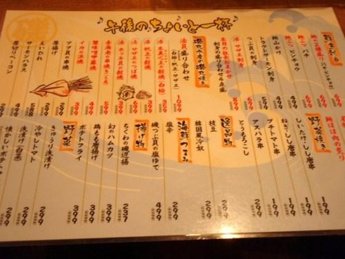 北千住の呑み屋 054.JPG