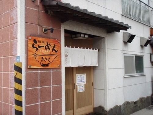 善勝寺 きさく 107.JPG