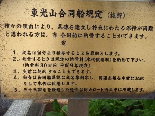善勝寺 きさく 110.JPG