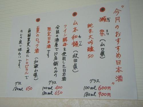 徳田屋 062.JPG