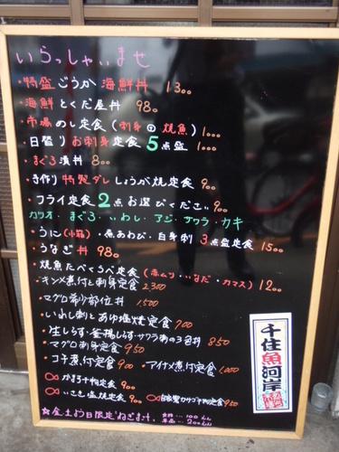 徳田屋 068.JPG