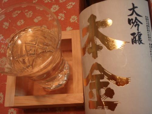 本金 大吟醸 002.JPG