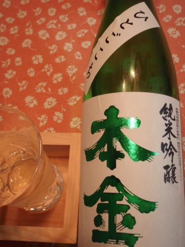 本金 純米吟醸 002.JPG