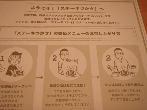 江戸東京博物館・ステーキつかさ 083.JPG