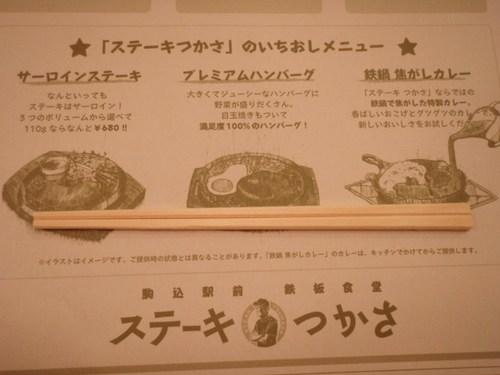 江戸東京博物館・ステーキつかさ 084.JPG