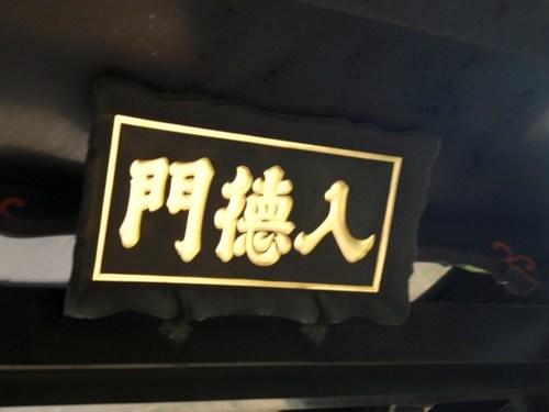 神田明神 湯島天神 アメ横 角煮 110.JPG