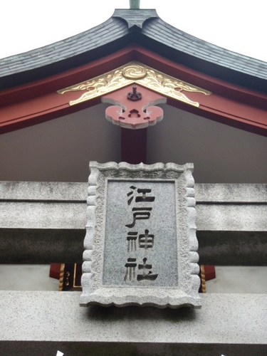 神田明神 湯島天神 アメ横 角煮 132.JPG