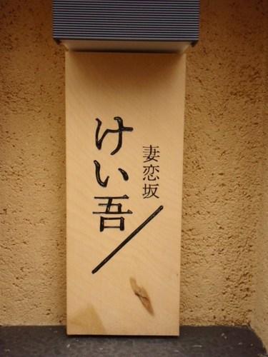 神田明神 湯島天神 アメ横 角煮 137.JPG