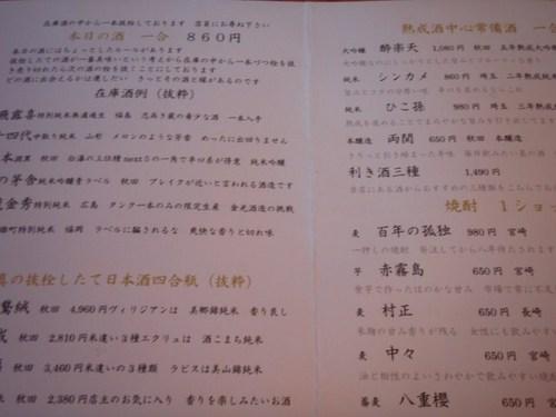 竹やぶ ペンギン 千住大橋 010.JPG