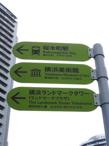 1月18日 横浜 022.JPG