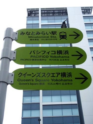 1月18日 横浜 023.JPG