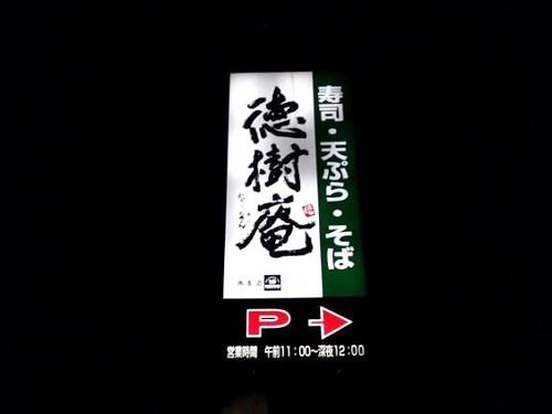 o0576043212779720360特樹庵.jpg